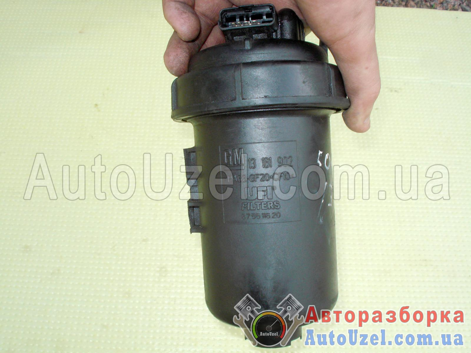 Купить Корпуса топливного фильтра Опель на ZAPCHASTI.RIA